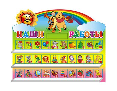 Стенд наши работы в детском саду